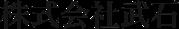 株式会社武石 | 地域と共に100年 筑紫野の事ならお任せください