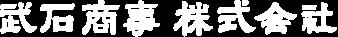 武石商事株式会社 | 地域と共に100年 筑紫野の事ならお任せください